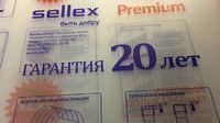 Поликарбонат 4мм Sellex Premium 12x2,1 метров прозрачный